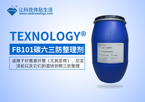 碳六三防整理剂