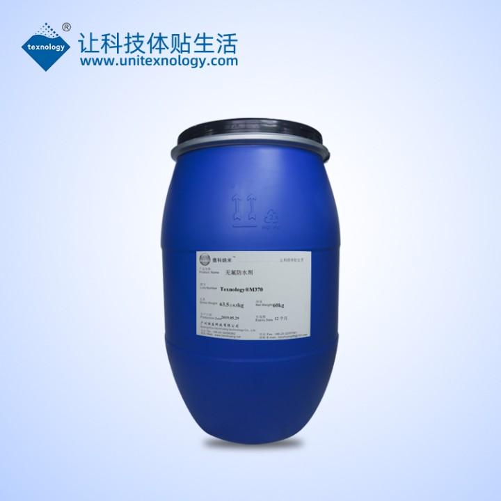 无氟防水剂