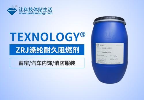 涤纶阻燃剂