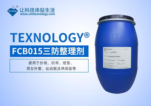 FCB015碳六防水剂
